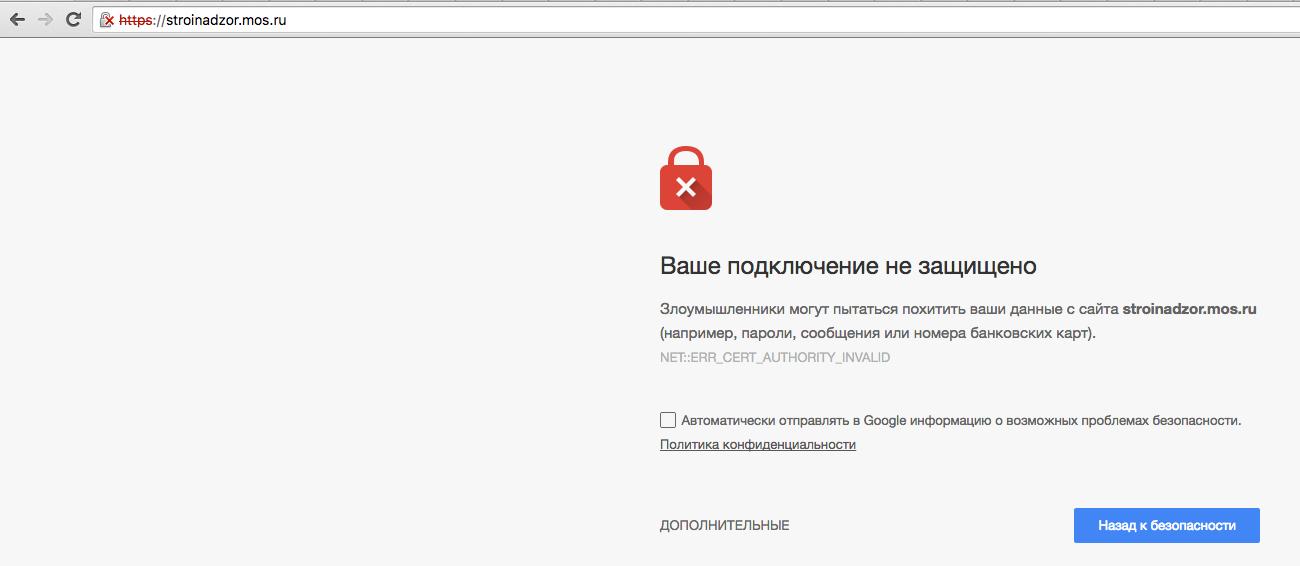 Роскомнадзор заблокировал самого себя и некоторые сайты правительства (Comodo) - 3