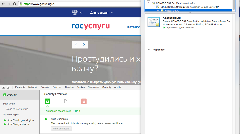Роскомнадзор заблокировал самого себя и некоторые сайты правительства (Comodo) - 4