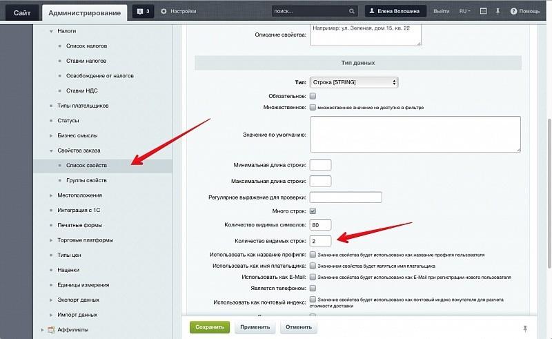 Компонент «Оформление заказа» в новой версии платформы «1С-Битрикс» (часть 1) - 4