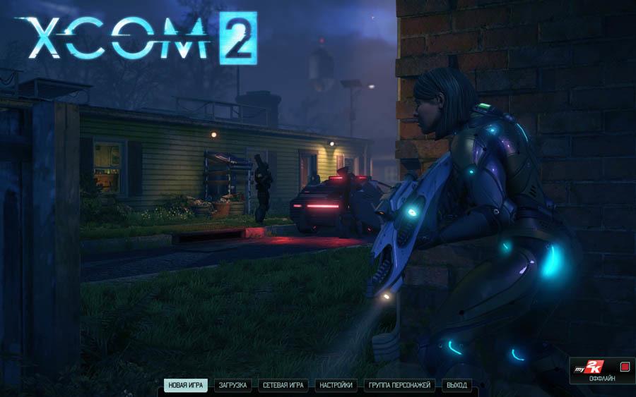 XCOM 2 – разбираем механики и смотрим на «вот в точно такую же, только меньше и другую» - 23