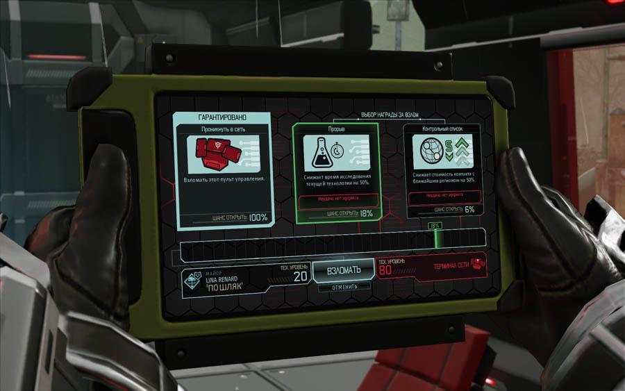 XCOM 2 – разбираем механики и смотрим на «вот в точно такую же, только меньше и другую» - 6
