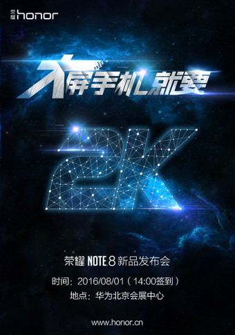 Смартфон Huawei Honor Note 8 будет представлен 1 августа