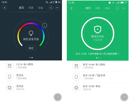 Сравнение беспроводных комплектов сигнализаций Ajax StarterKit и Xiaomi Smart Home Suite - 18