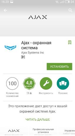 Сравнение беспроводных комплектов сигнализаций Ajax StarterKit и Xiaomi Smart Home Suite - 23