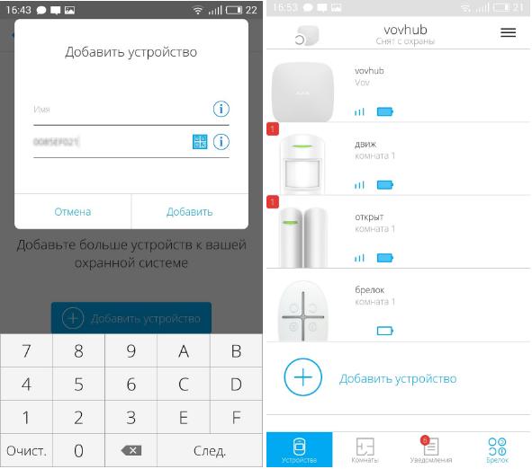 Сравнение беспроводных комплектов сигнализаций Ajax StarterKit и Xiaomi Smart Home Suite - 25