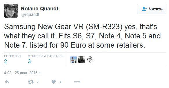 Вероятнее всего, новая модель Gear VR будет представлена одновременно со смартфоном Samsung Galaxy Note7
