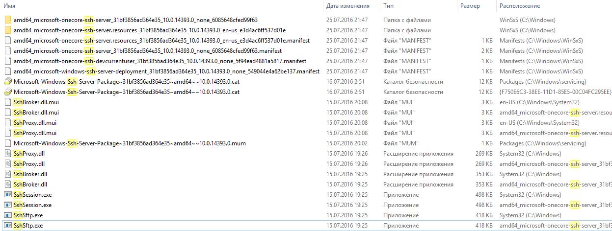 Windows и SSH. Продолжение - 2