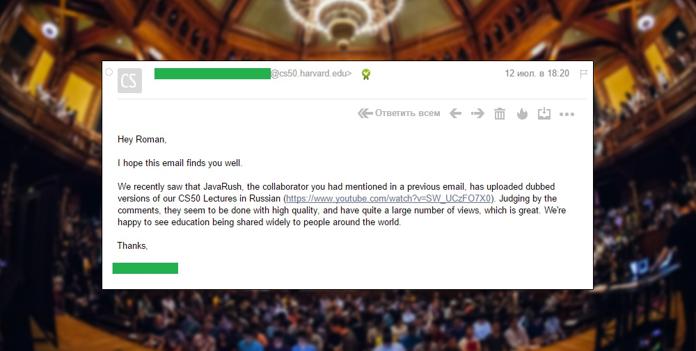 письмо из Гарварда