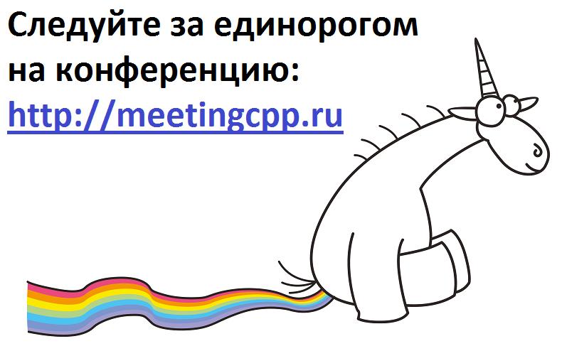 meetingcpp.ru