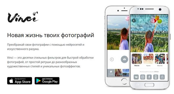 «ВКонтакте» выпускает конкурента Prisma под названием Vinci