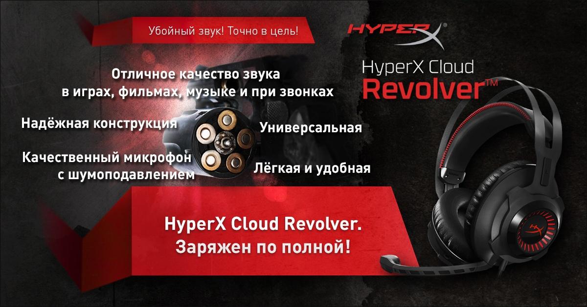 HyperX Cloud Revolver — гарнитура без осечек - 14