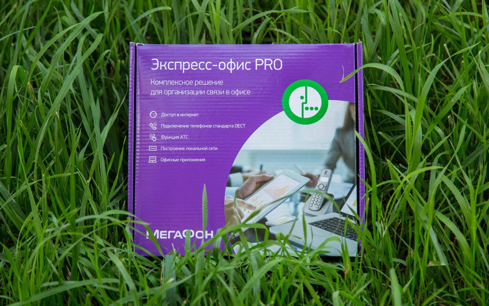 Экспресс-офис PRO от MegaFon — офисная телефония за пару часов - 14