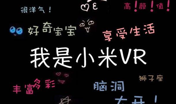 Гарнитура виртуальной реальности Xiaomi будет представлена 1 августа