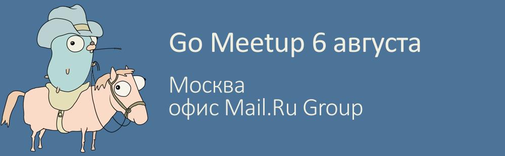 Приглашаем на Go Meetup 6 августа - 1