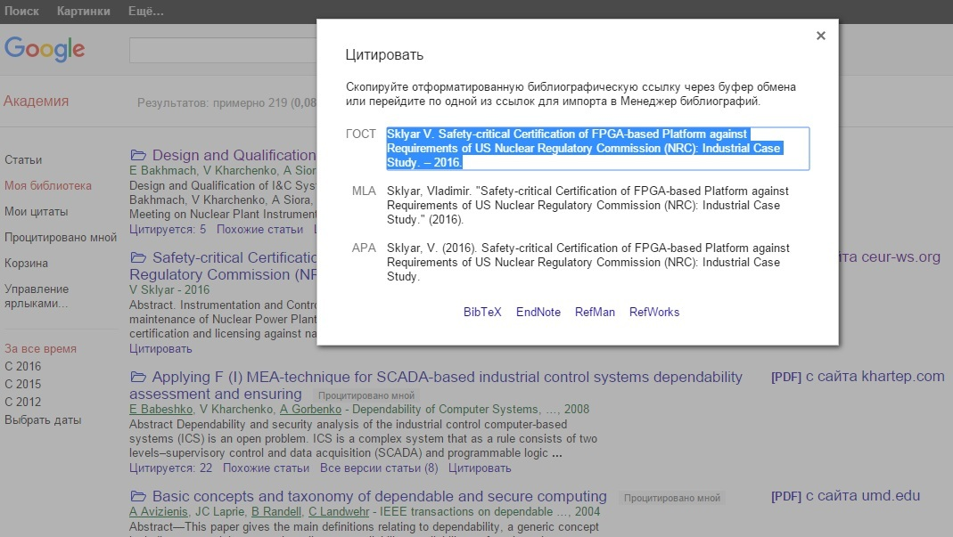 Систематизация публикаций в web. Часть 2: Три шага к научной респектабельности - 6
