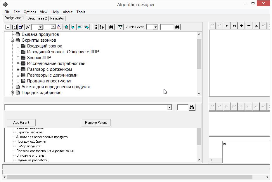 Часть 1. Платформа СППР Универсальные алгоритмы - 7