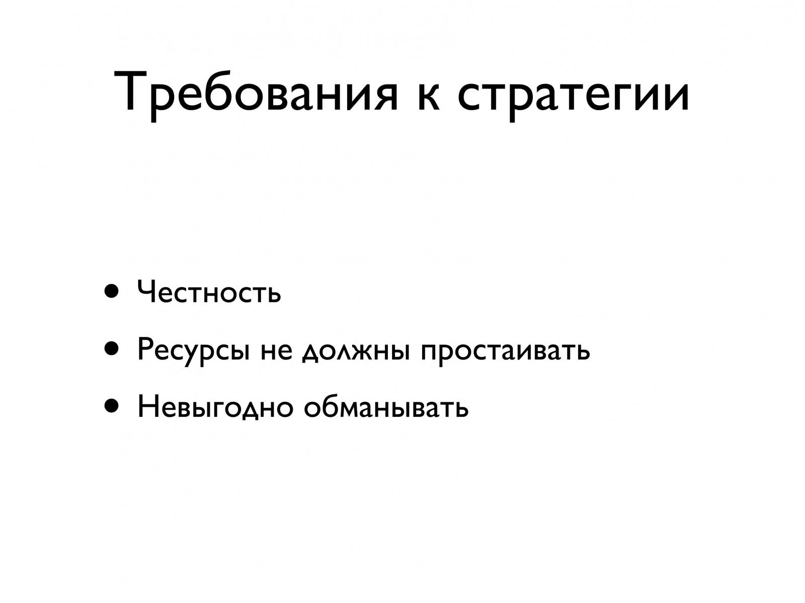 Распределение ресурсов в больших кластерах высокой производительности. Лекция в Яндексе - 6