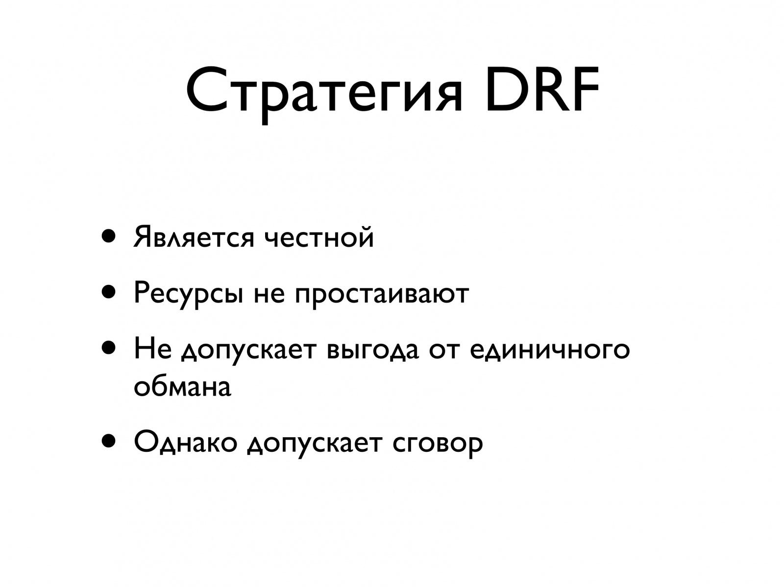 Распределение ресурсов в больших кластерах высокой производительности. Лекция в Яндексе - 7