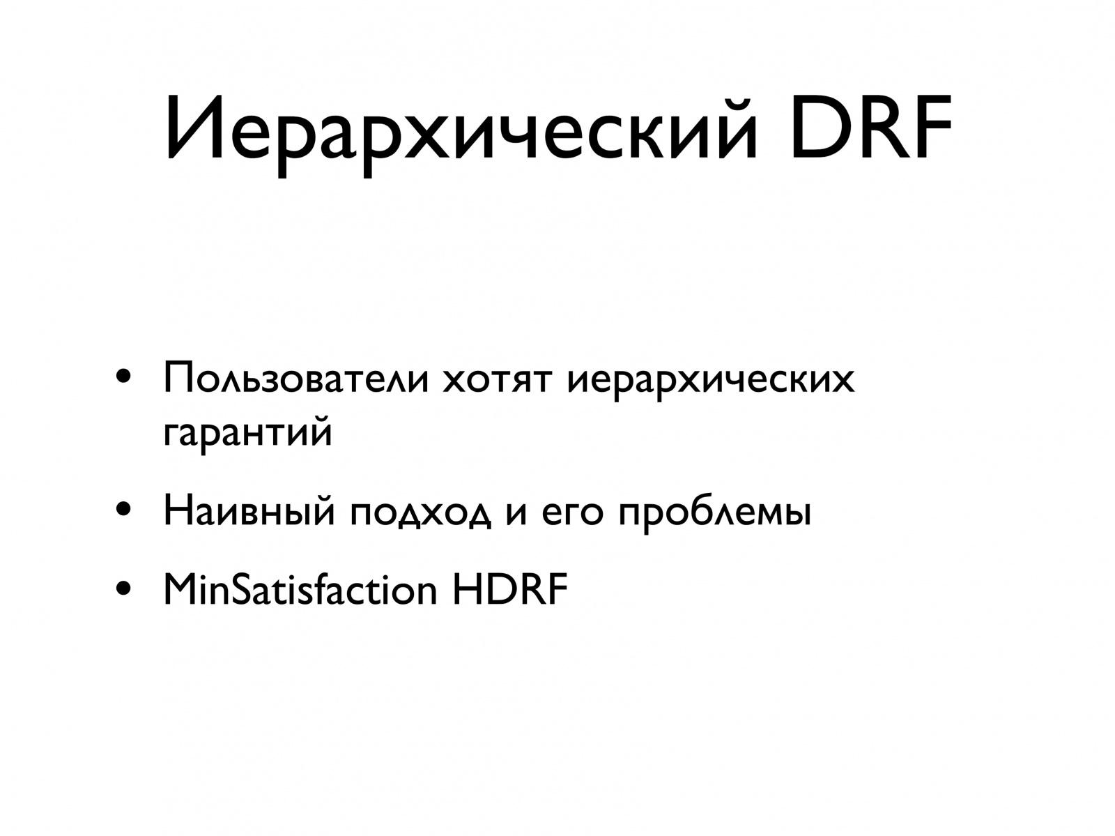 Распределение ресурсов в больших кластерах высокой производительности. Лекция в Яндексе - 8