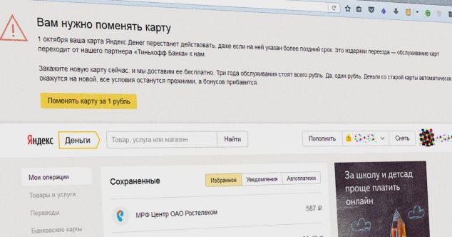 Яндекс.Деньги без банка Тинькофф