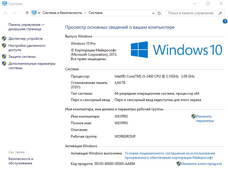 Как бесплатно обновить Windows 7 и 8.1 до Windows 10 после 29.07.2016 - 12