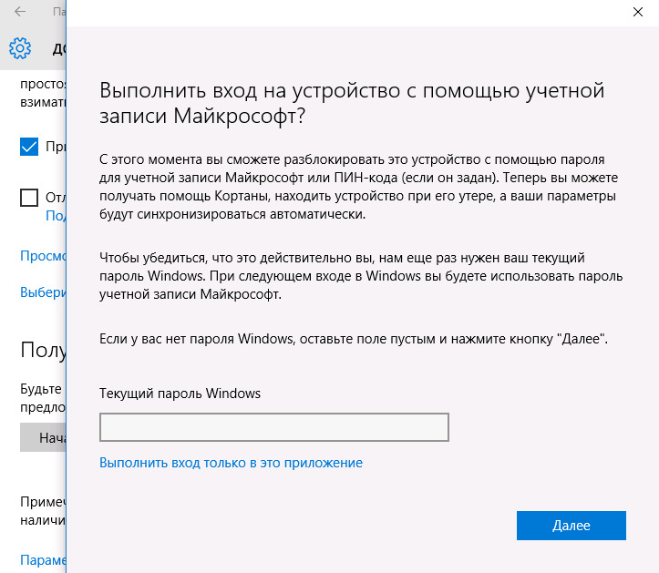 Как бесплатно обновить Windows 7 и 8.1 до Windows 10 после 29.07.2016 - 15