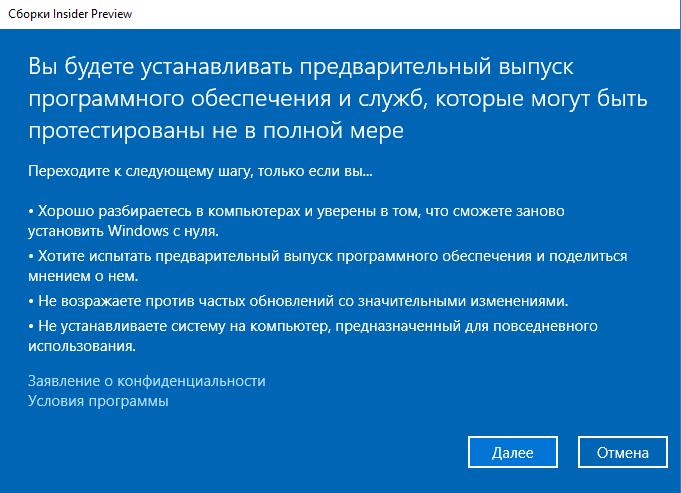 Как бесплатно обновить Windows 7 и 8.1 до Windows 10 после 29.07.2016 - 16
