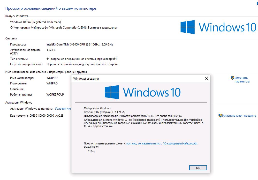 Как бесплатно обновить Windows 7 и 8.1 до Windows 10 после 29.07.2016 - 19