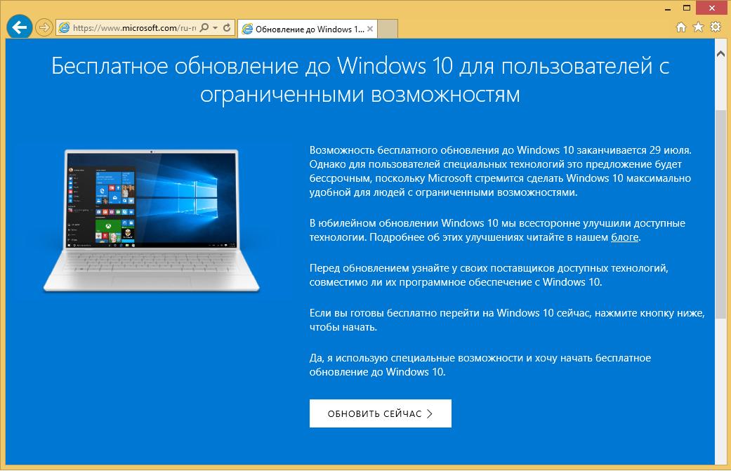 Как бесплатно обновить Windows 7 и 8.1 до Windows 10 после 29.07.2016 - 2