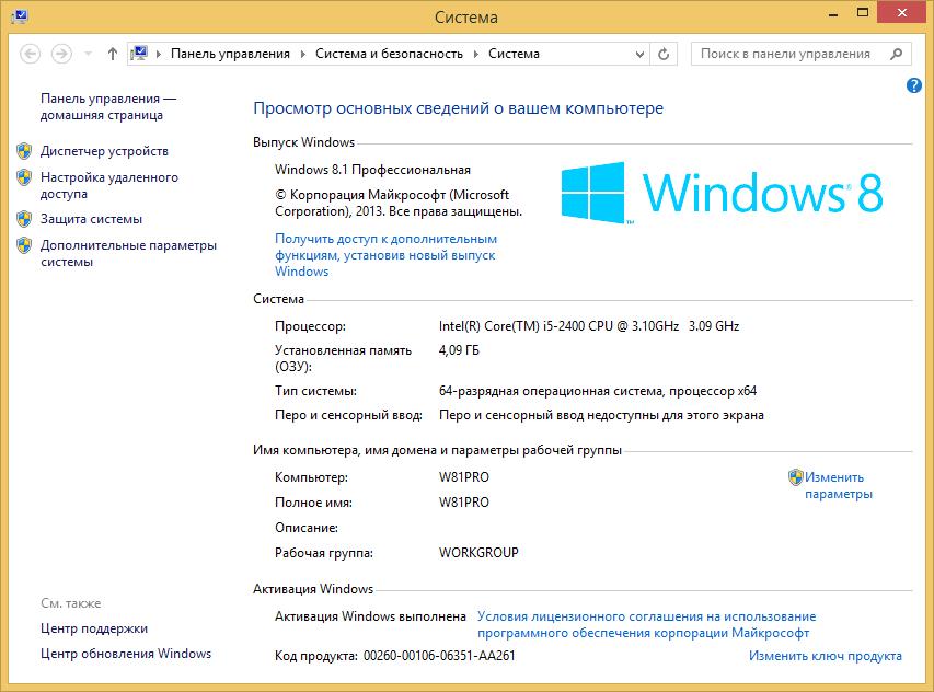 Как бесплатно обновить Windows 7 и 8.1 до Windows 10 после 29.07.2016 - 3