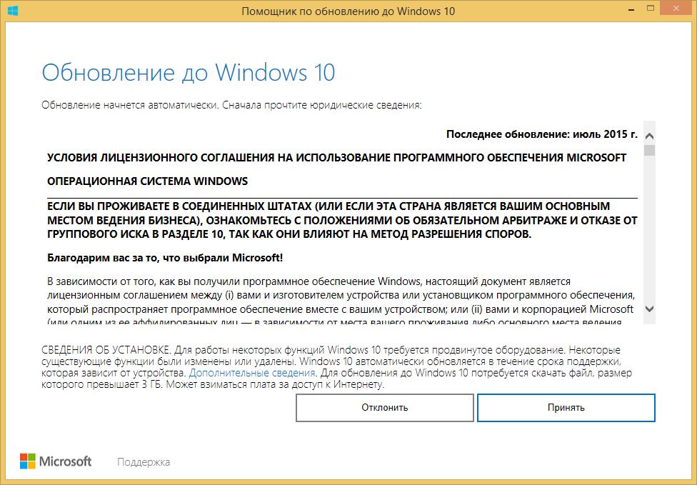 Как бесплатно обновить Windows 7 и 8.1 до Windows 10 после 29.07.2016 - 4