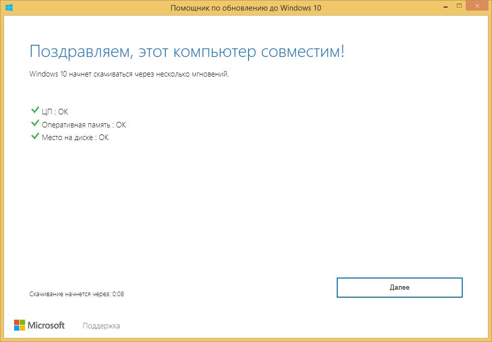 Как бесплатно обновить Windows 7 и 8.1 до Windows 10 после 29.07.2016 - 5