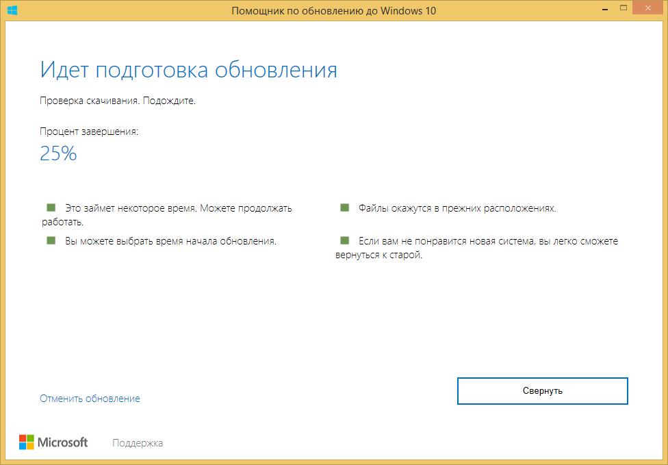 Как бесплатно обновить Windows 7 и 8.1 до Windows 10 после 29.07.2016 - 7