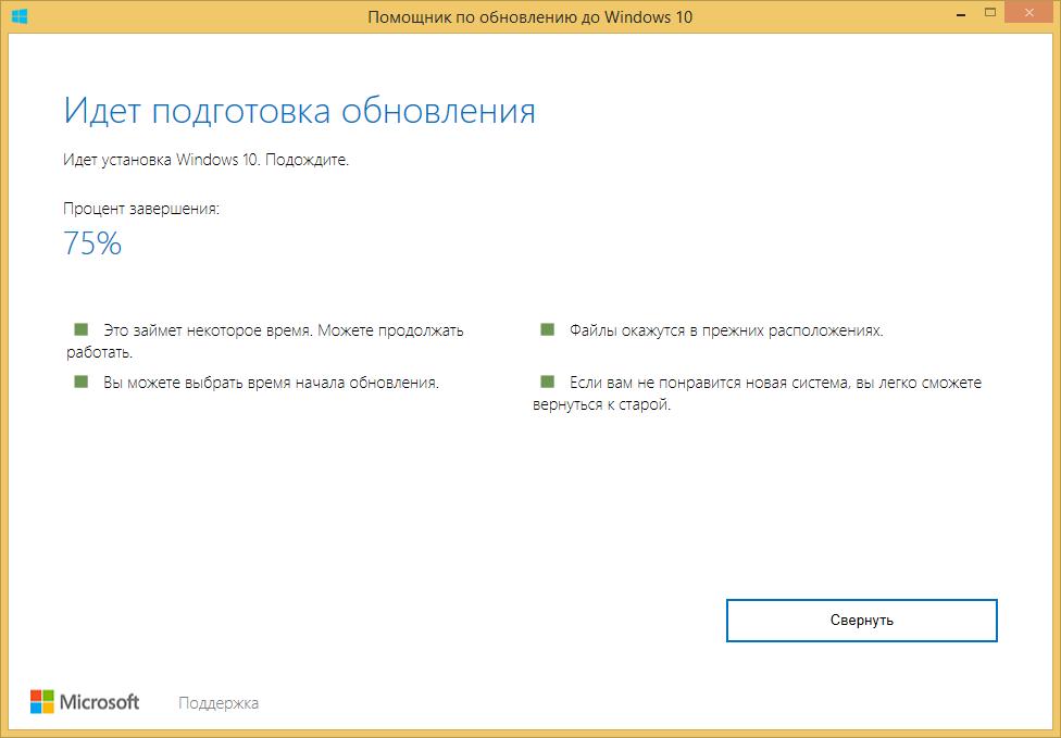 Как бесплатно обновить Windows 7 и 8.1 до Windows 10 после 29.07.2016 - 8