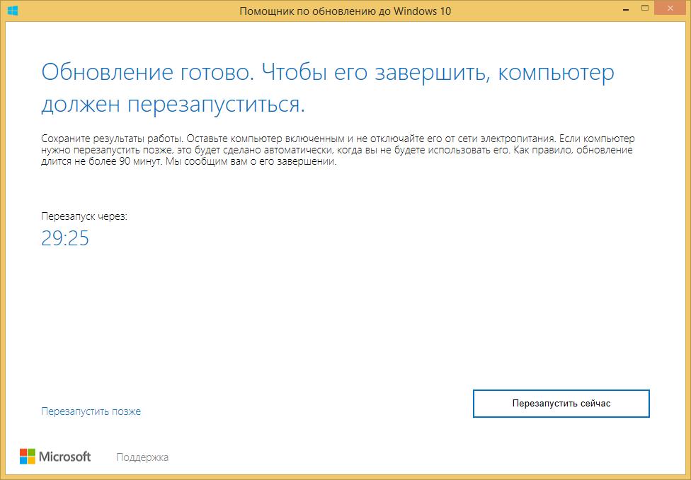 Как бесплатно обновить Windows 7 и 8.1 до Windows 10 после 29.07.2016 - 9