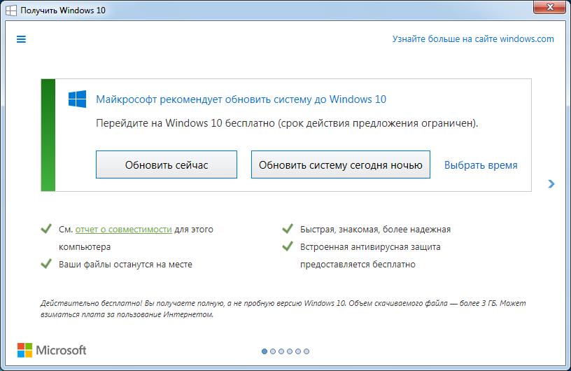 Как бесплатно обновить Windows 7 и 8.1 до Windows 10 после 29.07.2016 - 1