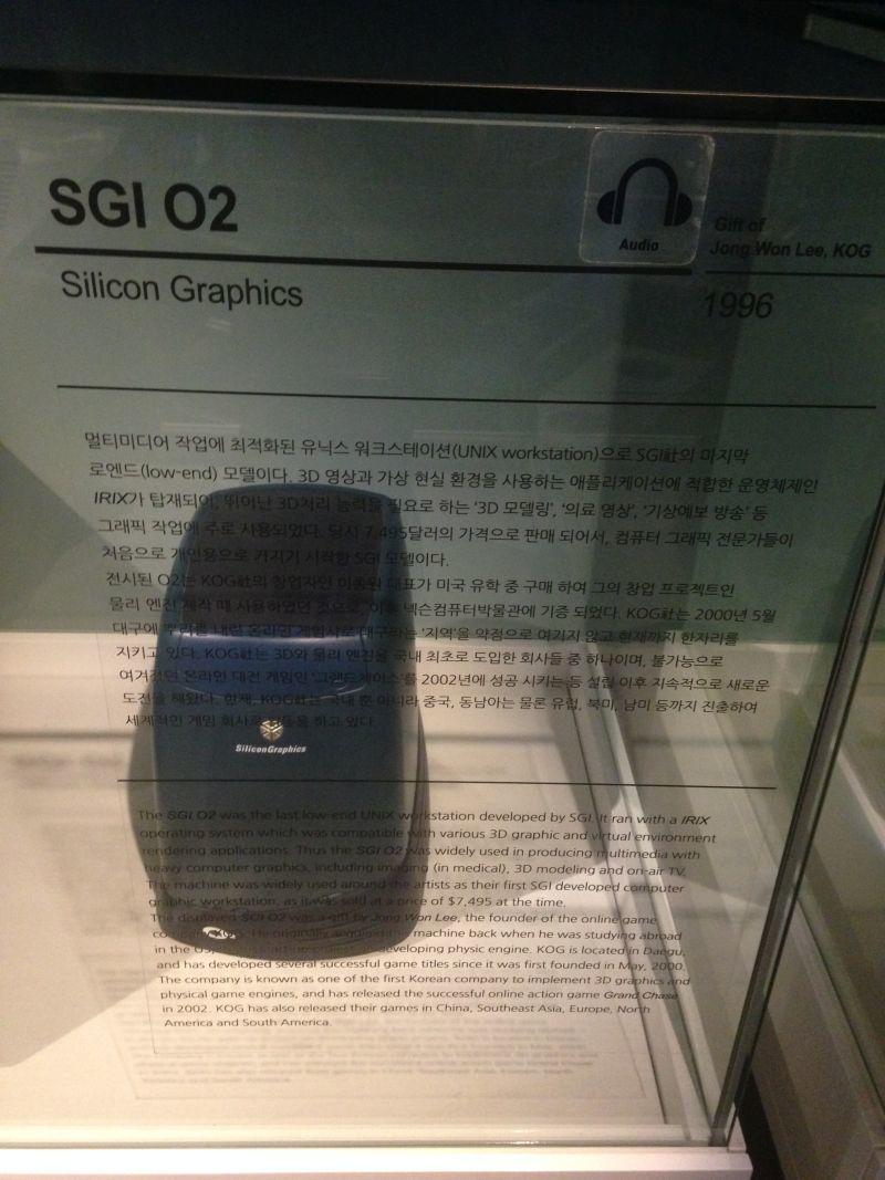 Nexon Computer Museum на острове Jeju, Корея - 38