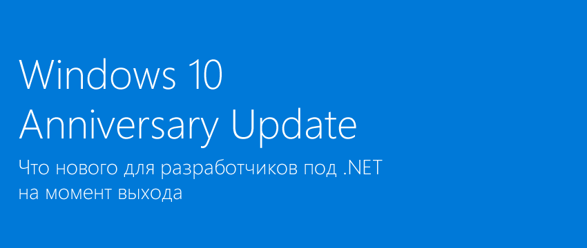 Windows 10 Anniversary Update стала доступна - 1