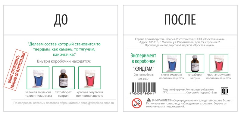 Как мы сертифицировали наши наборы «Эксперимент в коробочке» - 4