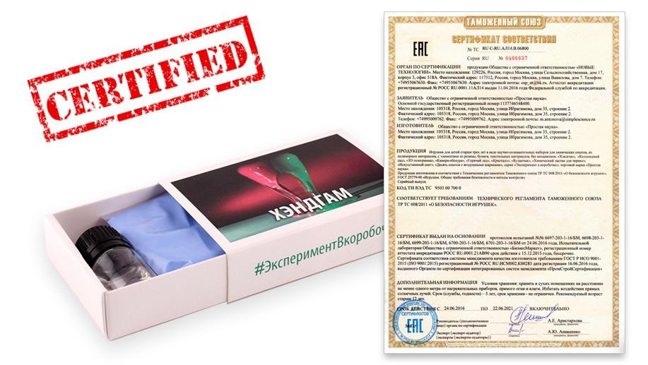 Как мы сертифицировали наши наборы «Эксперимент в коробочке» - 1