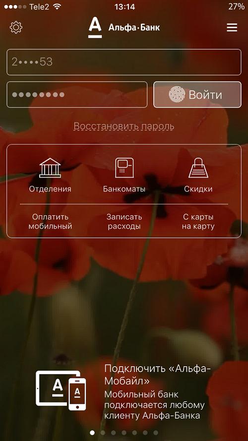 Мобильное приложение Альфа-Банка: мнение одного клиента - 1