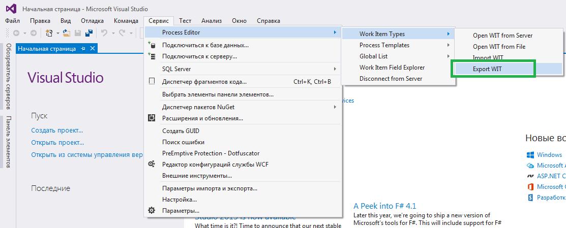 Ещё одна версия настройки TFS под командную работу - 3
