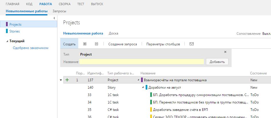 Ещё одна версия настройки TFS под командную работу - 5