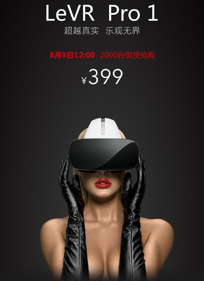 Гарнитура виртуальной реальности LeEco LeVR Pro 1 оценена в $60