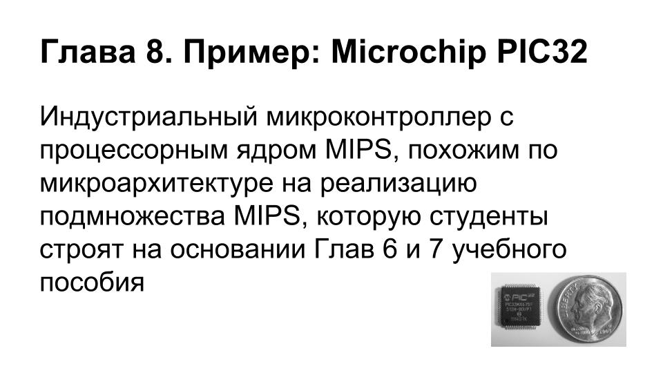 Харрис & Харрис на русском (15).png