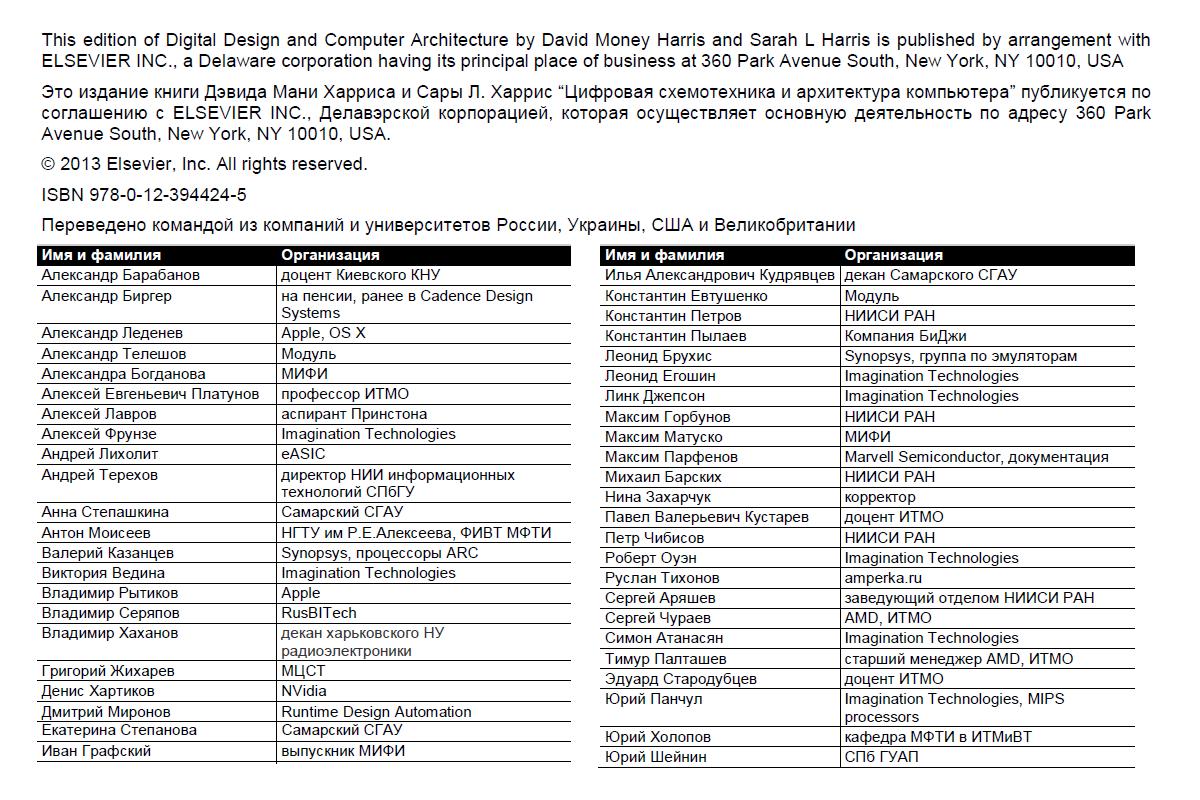 Новая редакция популярного бесплатного учебника электроники, архитектуры компьютера и низкоуровневого программирования - 26