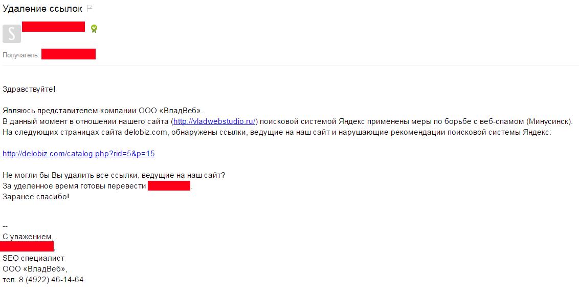 Особенности вывода сайта из «Минусинска». Как это было - 3