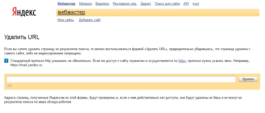 Особенности вывода сайта из «Минусинска». Как это было - 4