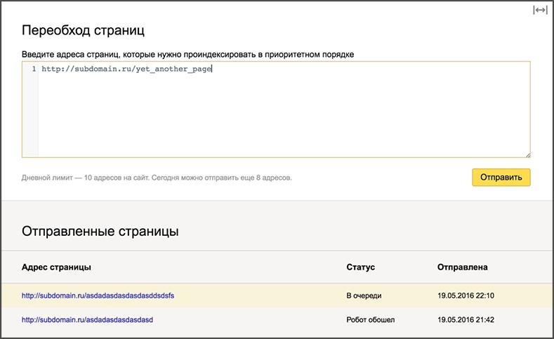 Особенности вывода сайта из «Минусинска». Как это было - 5