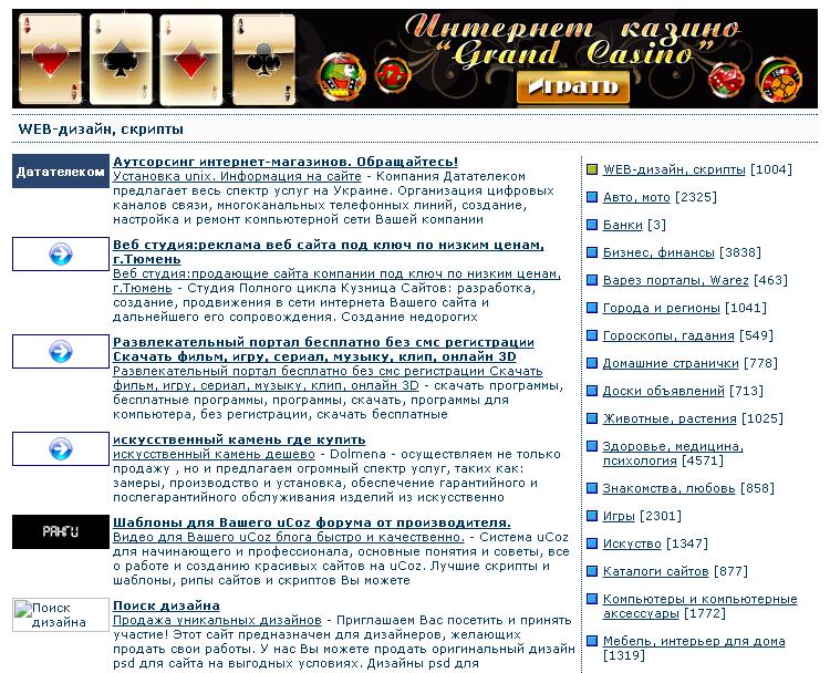 Особенности вывода сайта из «Минусинска». Как это было - 6
